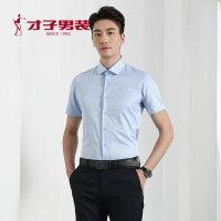 才子男装(TRIES)短袖衬衫 男士2018夏季新款纯色商务简约百搭短袖正装衬衫