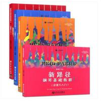 正版新路径钢琴基础教程1-4全套4册 人民音乐出版社 但昭义著 启蒙与入门钢琴基础教材教程 彩色大音