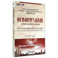 财务模型与估值:投资银行和私募股权实践指南 (美)皮格纳塔罗,刘振山,张鲁晶 机械工业出版社