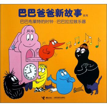 巴巴爸爸新故事系列:巴巴布莱特的时钟 巴巴拉拉做乐器