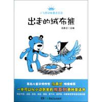 小飞熊动物童话王国:出走的绒布熊,汤素兰,湖南少年儿童出版社9787535887108