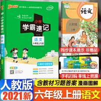 小学学霸速记六年级上册语文 人教部编版