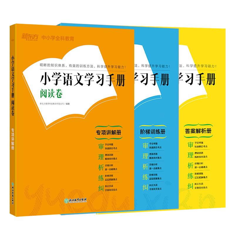 新东方 小学语文学习手册 阅读卷 阅读理解 语文基础 记叙文阅读 说明文阅读 文言文阅读 专注阅读方法,让提分效果看得见