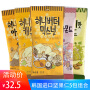 韩国进口汤姆农场蜂蜜黄油扁桃仁/腰果35g*5袋芥末杏仁味坚果零食