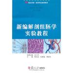新编解剖组胚学实验教程 陈光忠 等 复旦大学出版社