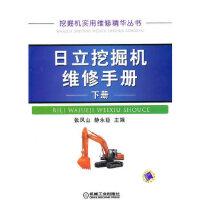 日立挖掘机维修手册:下册