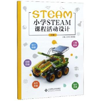 小学STEAM课程活动设计(中)