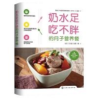 正版 奶水足吃不胖的月子营养餐 刘丹哺乳期营养餐坐月子一周饮食安排产后食谱书月子餐菜谱制作孕妇饮食管理书月子营养三餐书籍