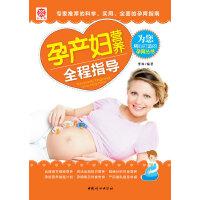 孕产妇营养全程指导