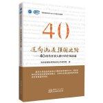 迈向流通强国之路—中国流通40年