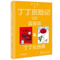 丁丁历险记-蓝莲花&丁丁在西藏(双册装)