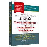 针灸学・世界中医学专业核心课程教材(中文版)