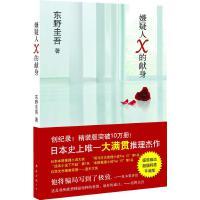 嫌疑人X的献身【正版书籍,单单特惠,可开发票】
