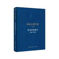 【人民出版社】黑格尔著作集(第2卷)耶拿时期著作(1801-1807)