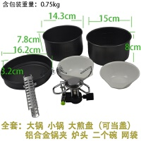DS-300不粘套锅户外野炊餐具专业野外野营锅具便携炉具组合2-3人