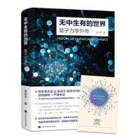 无中生有的世界:量子力学传奇(赠送限量版藏书票) 吴京平 9787569924572 北京时代华文书局