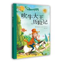 吹牛大王历险记(新阅读 小学新课标阅读精品书系第二辑)儿童读物 小学生课外书读物 6-8岁注音版