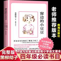 窗边的小豆豆 南海出版社黑柳彻子四五六年级必读课外书