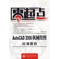 【二手书9成新】零起点:AutoCAD 2006机械绘图培训教程 科技 电子工业出版社 9787121034190