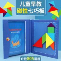 大号儿童磁性七巧板智力拼图幼儿园小学生比赛专用教具益智玩具