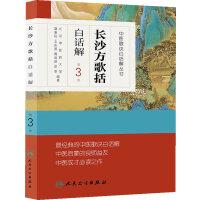 中医歌诀白话解丛书・长沙方歌括白话解(第3版)