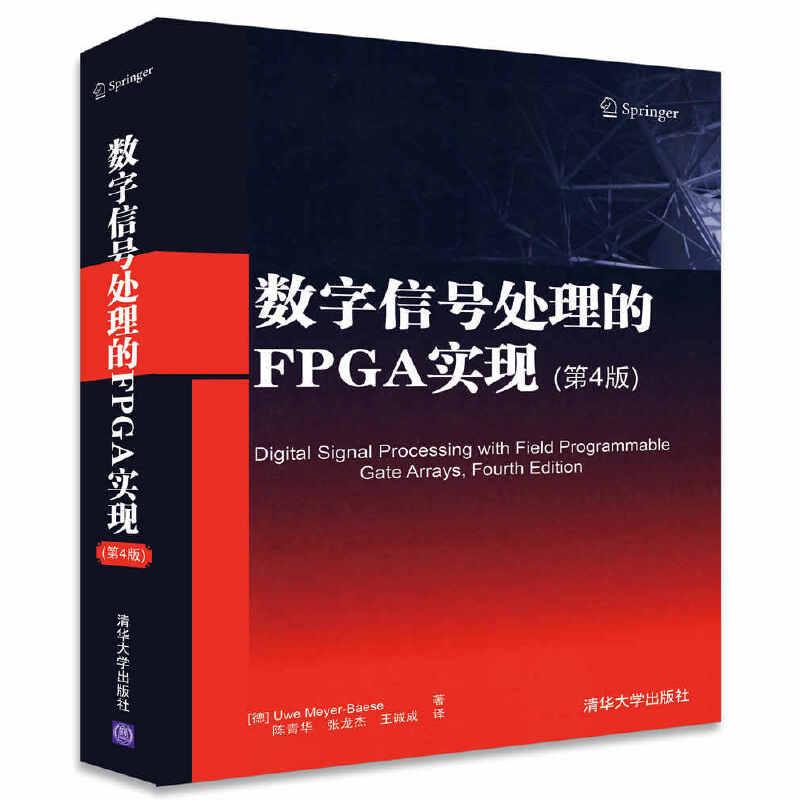 数字信号处理的FPGA实现(第4版) 超过10个使用VHDL和Verilog设计的新的系统级案例研究