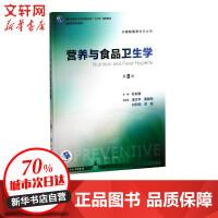营养与食品卫生学(第8版) 孙长颢 主编