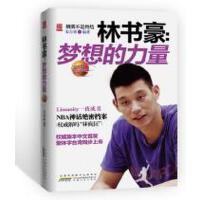 【二手书旧书95成新】 林书豪:梦想的力量  安徽人民出版社