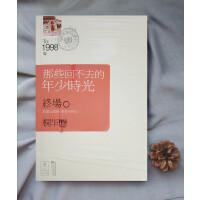 【旧书二手书9新】那些回不去的年少时光终场、桐华、江苏文艺出版社、2010(yzxcln)