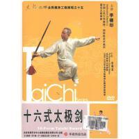 新华书店正版 太极名师全民健身工程展现之十五 十六式太极剑单碟DVD
