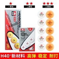 H40+新材料乒乓球白色黄色一星二星三星稳定耐打训练比赛用球k1c