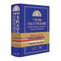 兰登书屋韦氏大学英语词典 正版 兰登书屋辞书编辑室 9787517601913