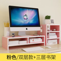 办公室台式电脑增高架桌面收纳置物垫高屏幕架子显示器底座支架 h3粉色 双层架+三层架