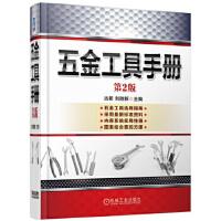 【正版全新直发】五金工具手册(第2版) 古新,刘胜新 机械工业出版社9787111505396