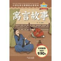 小学生语文新课标必读读本:寓言故事