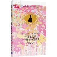 叶芝散文集――凯尔特的暮光 名著双语读物・中文导读+英文原版