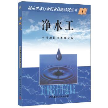 净水工·城市供水行业职业技能培训丛书 加强职业技能教育,提高供水职工素质。