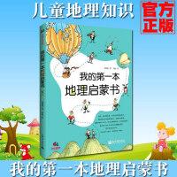 我的第一本地理启蒙书 6-7-10-12周岁二三四五六年级小学生少儿童科普百科全书人文知识常识课外阅读读物畅销书籍