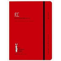【旧书二手书正版8成新】红――陪安东尼度过漫长岁月I 安东尼 长江文艺出版社 9787535462053