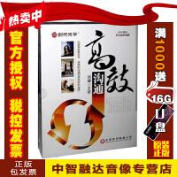 高效沟通 沟通的方法和技巧 刘捷(3DVD)培训讲座视频光盘碟片