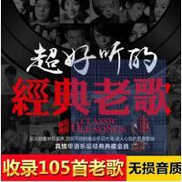 正版车载cd碟片华语经典国语老歌汽车音乐光盘歌曲无损黑胶10cd唱片
