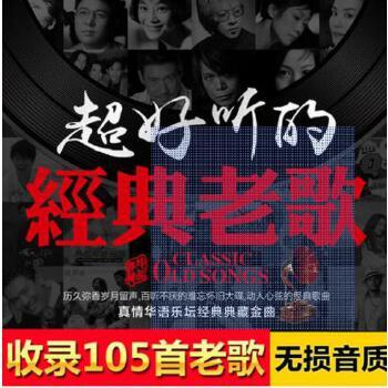 正版车载cd碟片华语经典国语老歌汽车音乐光盘歌曲无损黑胶cd唱片聆听经典