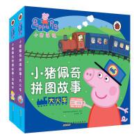 正版 小猪佩奇书拼图故事全套共2册 0-1-2-3-4-5-6岁主题儿童故事书少儿睡前读物粉红猪小妹peppa pig