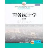 商务统计学(英文版) 夏普 中国人民大学出版社