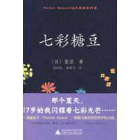 【二手书9成新】七彩糖豆 (日)夏澄著;付红红,梁宝卫译广西师范大学出版社9787563389193
