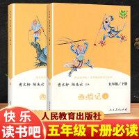 快乐读书吧名著阅读课程化丛书 五年级下册西游记 人民教育出版社