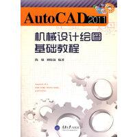 AutoCAD2011机械设计绘图 基础教程