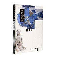 中国古陶瓷标本―福建德化窑