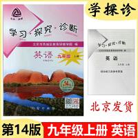 现货(2020)学习探究诊断・学探诊 九年级上册 英语 第10版(附听力光盘) 外研版