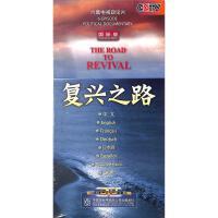 新华书店正版 CCTV六集电视政论片 复兴之路 国际版 6片装DVD